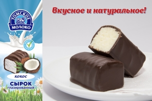 """Сырок творожный """"Томское молоко"""" 23% 40г"""