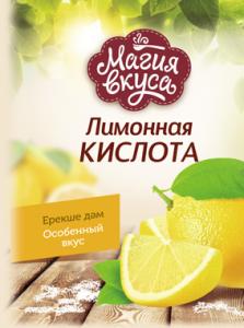 """Лимонная кислота """"Магия вкуса"""" 15 гр."""