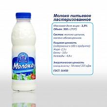 "Молоко ""Томское молоко"" паст. питьевое 2,5% бут. 900 гр."