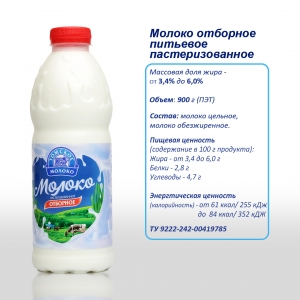 """Молоко """"Томское молоко"""" паст. ОТБОРНОЕ 3,4-6% бут. 900 гр."""